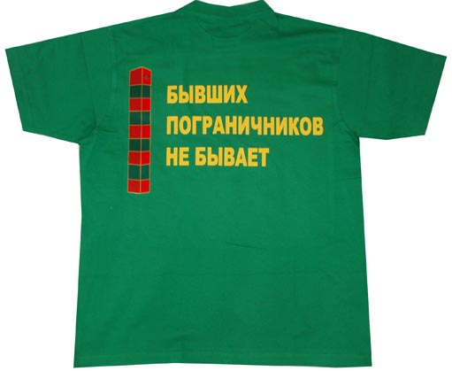 "Футболка  ""Погранвойска "" 400 руб +доставка."